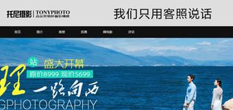 签约绵阳托尼摄影官网改版项目