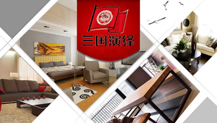 四川三国演绎建筑装饰有限责任公司