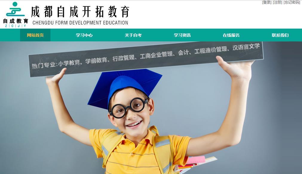 四川麦芒网络科技有限公司与成都自成开拓教育咨询有限公司签订bob注册建设合约