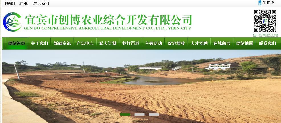 四川麦芒网络科技有限公司与宜宾市创博农业综合开发有限公司签订bob注册建设合约