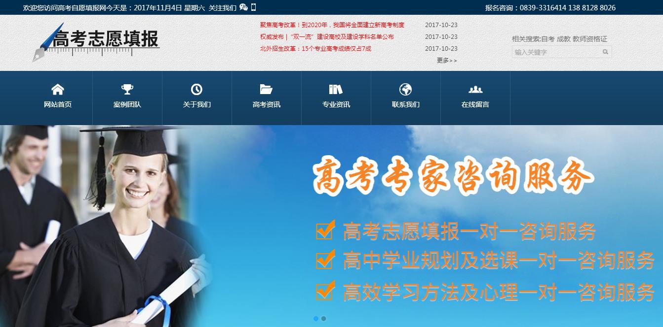 与广元市振兴教育信息咨询有限公司签订bob注册建设服务