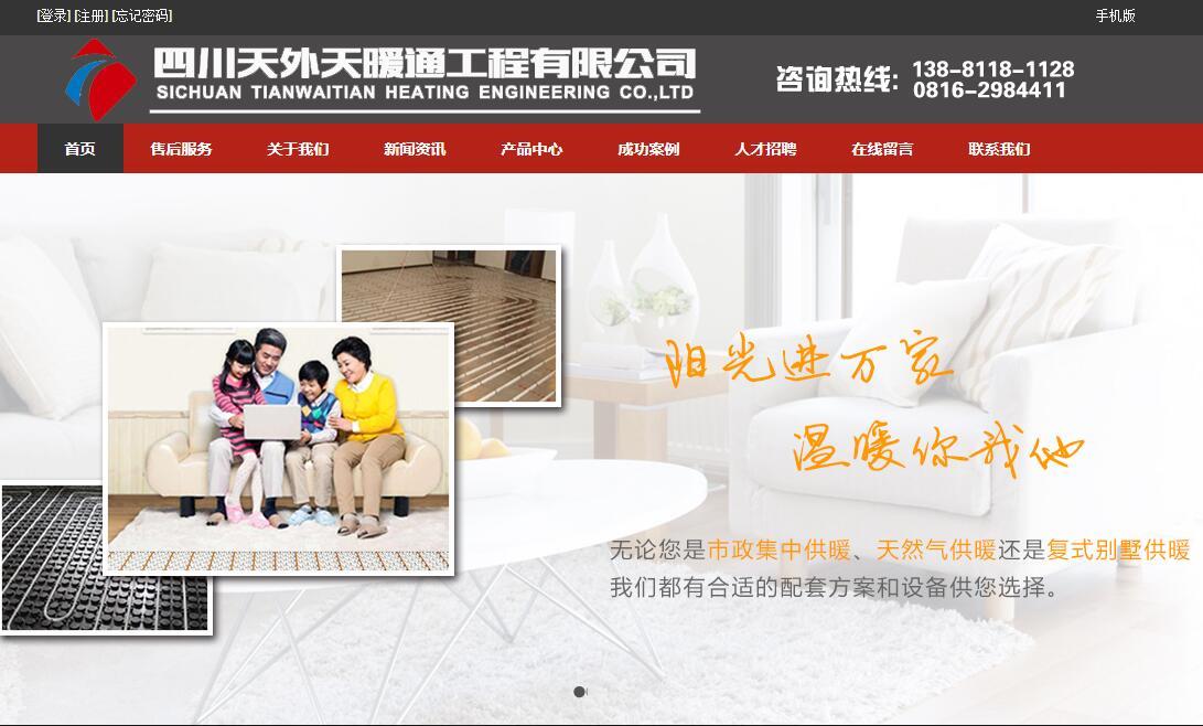 与四川天外天暖通工程有限公司陇南分公司签订bob注册建设服务