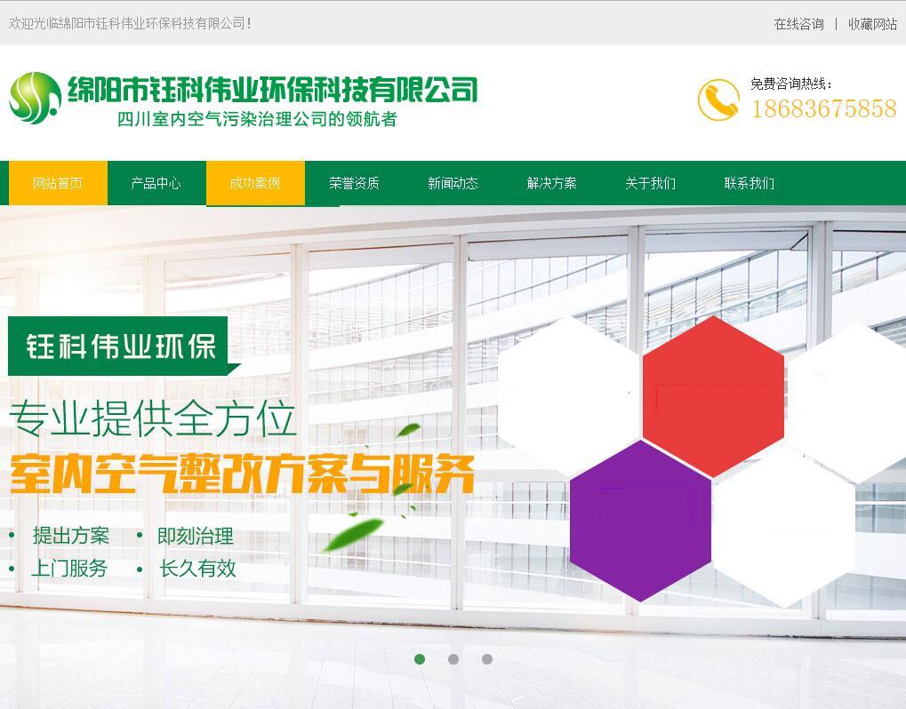 与绵阳市钰科伟业环保科技有限公司签订bob注册建设服务