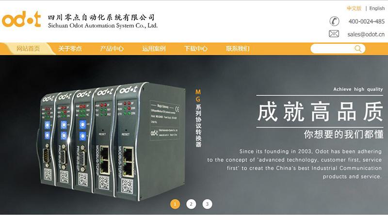 与四川零点自动化系统有限公司签订bob注册建设合同