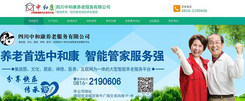 与四川中和康养老服务有限公司签订bob注册建设合同