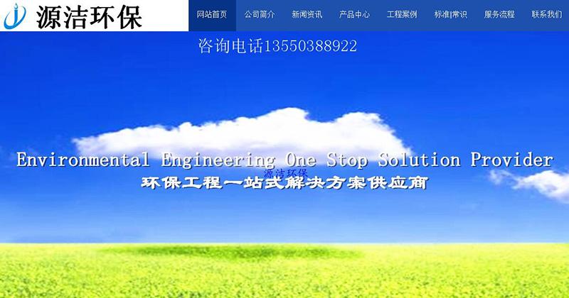 与四川源洁环保科技有限公司签订bob注册建设服务