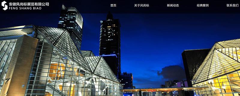 与安徽风尚标展览有限公司签订bob注册建设服务