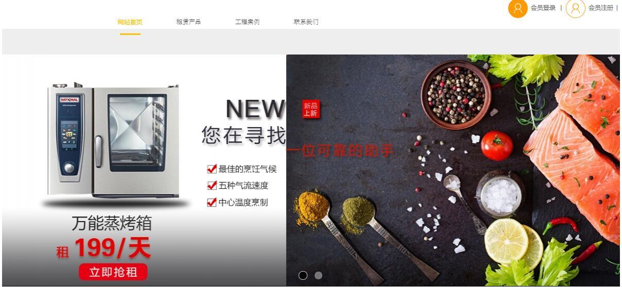 与北京享厨科技有限公司签订bob注册建设服务