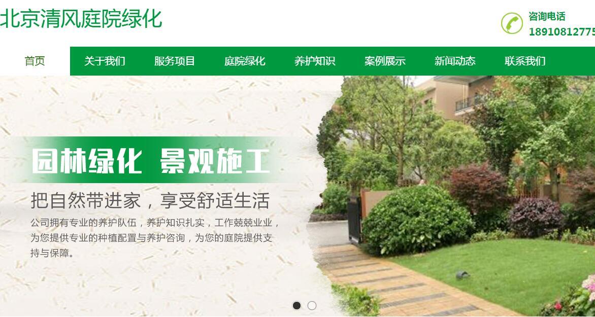与北京清风庭院绿化有限公司签订bob注册建设服务
