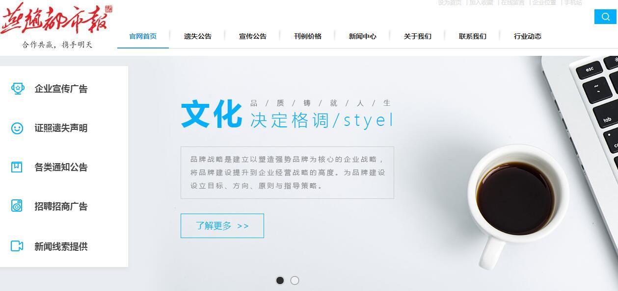 与燕赵都市报广告中心签订bob注册建设服务