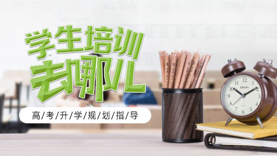 四川高考升学规划指导中心
