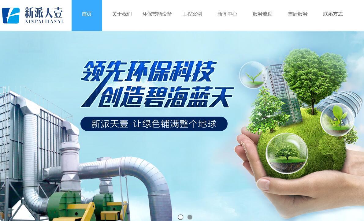 与绵阳新派天壹环保科技有限公司签订bob注册建设服务