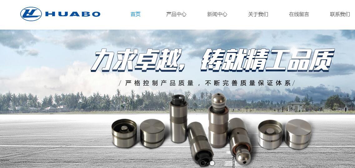 与绵阳华博精工机械有限公司签订bob注册建设服务
