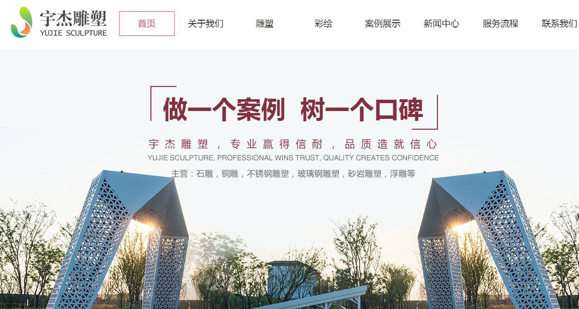 与绵阳宇杰雕塑有限公司签订bob注册建设服务
