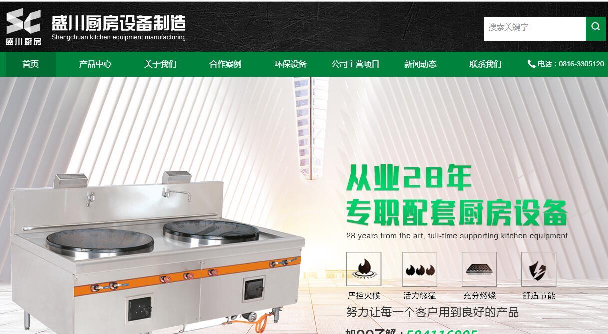 与江油市盛川厨房设备制造有限公司签订bob注册建设服务