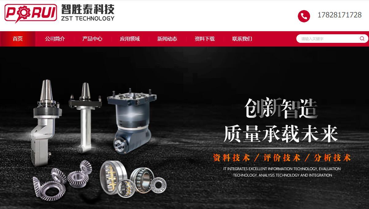 与绵阳智胜泰机械科技有限公司签订bob注册建设服务