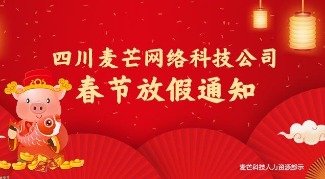 四川麦芒网络科技有限公司 关于2019年春节放假通知