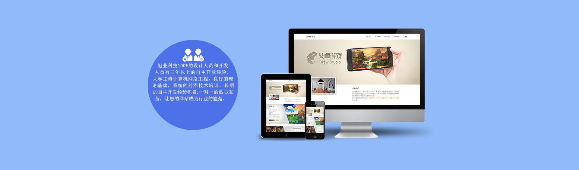 我们是谁? 成立于2015年5月四川麦芒网络科技有限公司位于中国科技城绵阳市,公司开发团队致力于互联网技术服务、开发及应用,为企事业单位提供一站式、全方位整合网络品牌服务。 公司以网络服务为发展方向;以科技创新为动力,为社会提供全方位的网络综合信息化服务及多层次电子商务解决方案。 麦芒网络科技聚集IT界的精英,由资深的网站设计师、软件开发工程师、营.